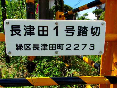 横浜高速鉄道こどもの国線の長津田1号踏切@横浜市緑区b