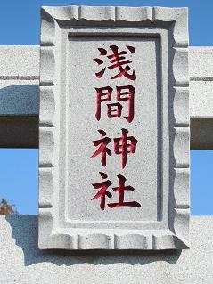 浅間神社@川越市C