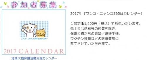 2017年「ワンコ・ニャンコ365日カレンダー」