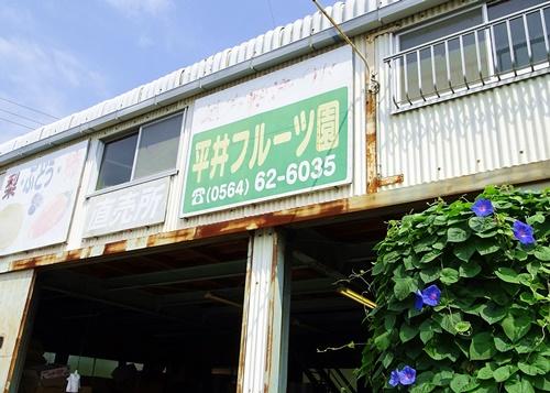 平井フルーツ園