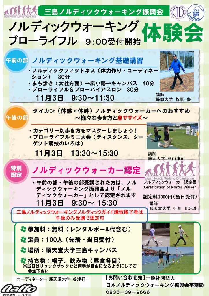 2016年11月3日三島NWBR体験会(10月29日ver)