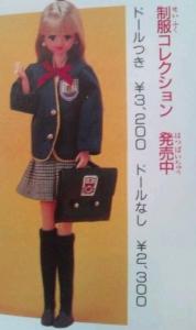 1 10月11日 ジェニー94制服コレクション