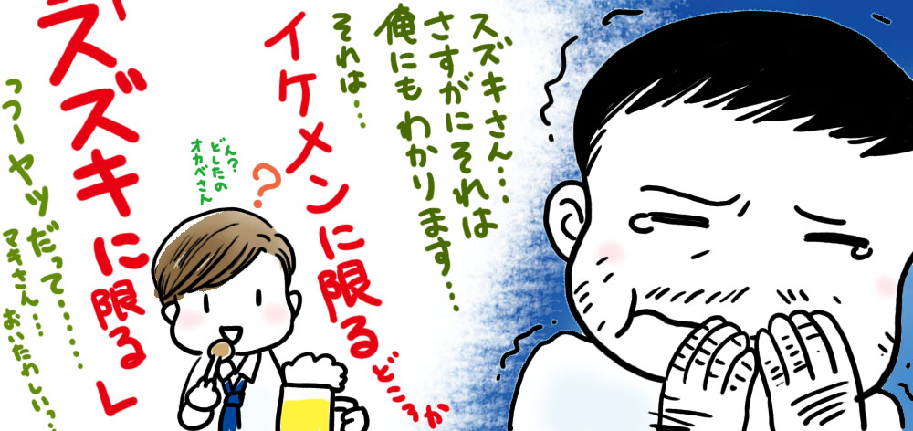 鈴岡対談その3の3