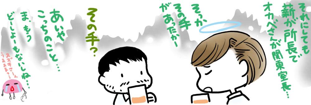 suzuoka5-1.jpg