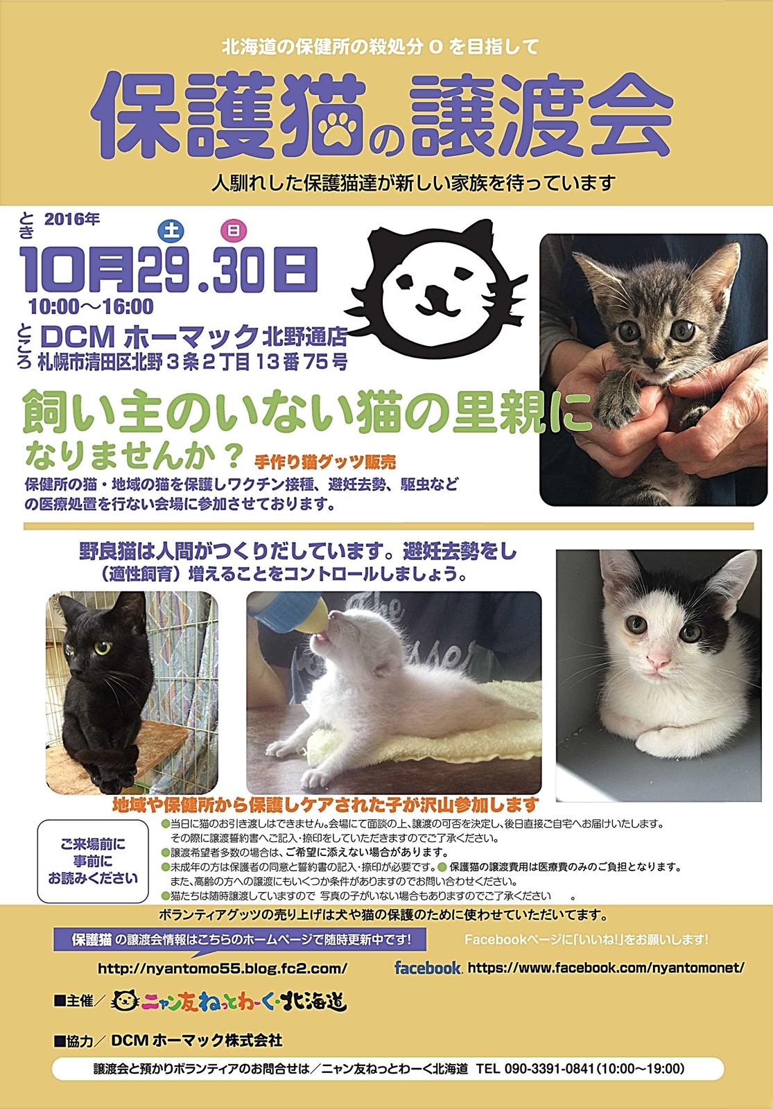 2016_1029-30_R.jpg