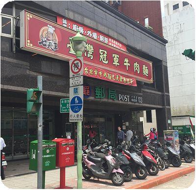 天王台灣冠軍牛肉麵外観
