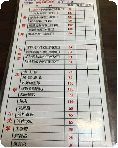 品香越南牛肉河粉メニュー