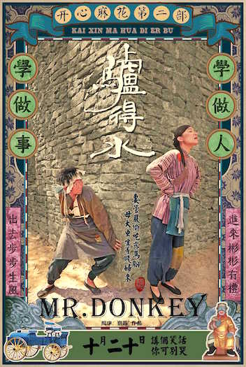 Mr Donkey Poster