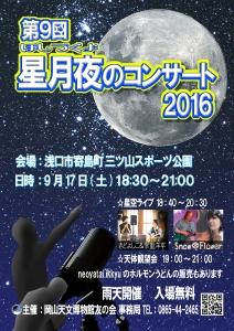 星月夜2016