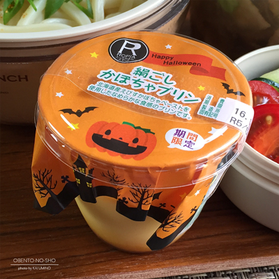 茸肉うどん弁当04
