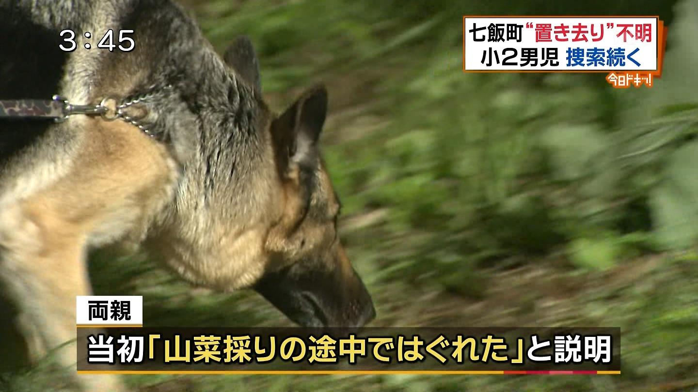 【北海道男児置き去り】 警察犬なぜか無反応 新たなナゾ呼ぶ 「嗅覚」