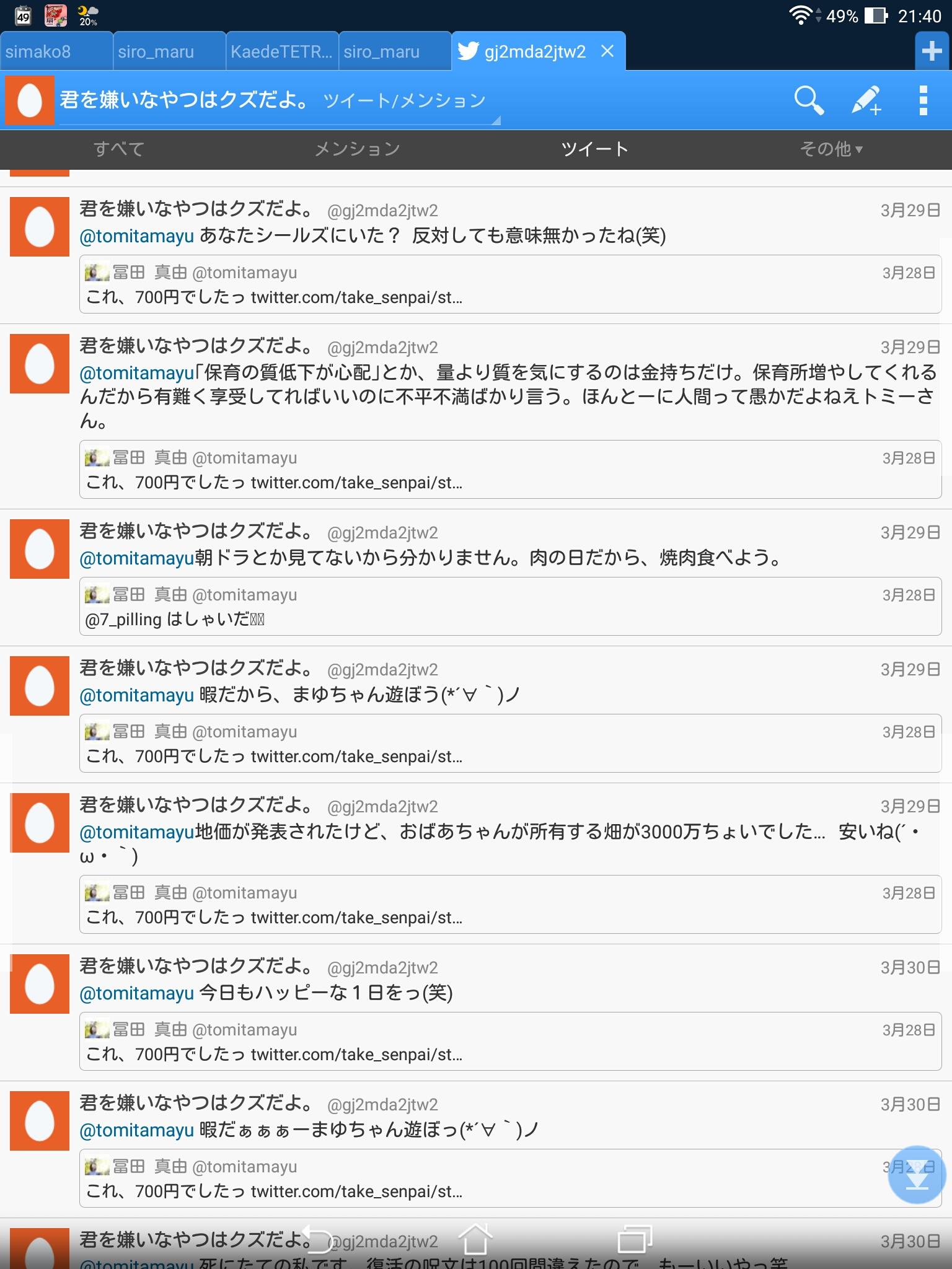 アイドルの冨田真由さんがファンの男性に20箇所を刺され心肺停止 Twitterに犯人と思われる投稿が