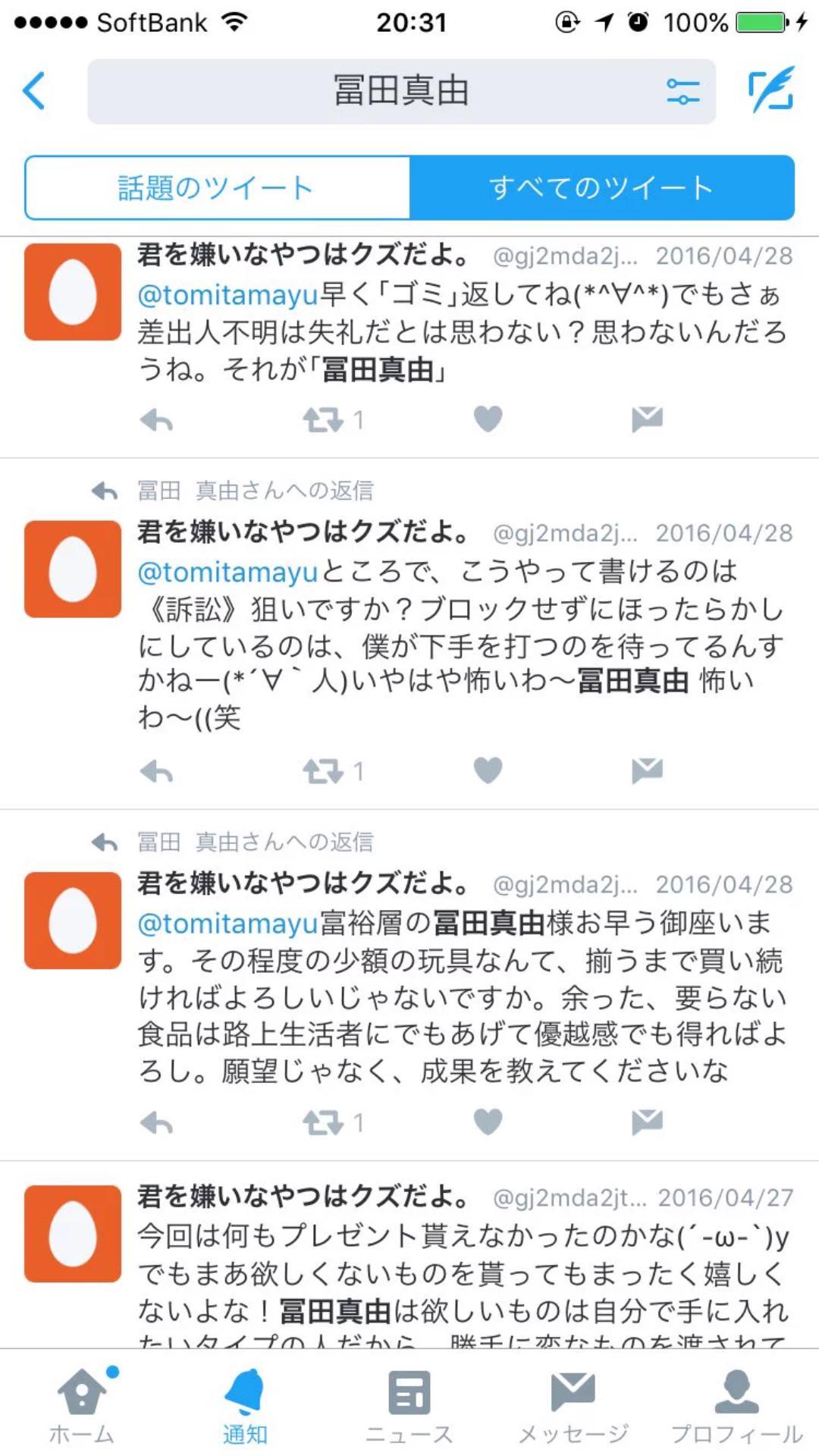 冨田由美さん刺傷事件ヤバすぎ…逮捕の男「贈り物返せ」→「贈り物を送り返されカッとなった」 容疑を殺人未遂に切り替え、動機など捜査 小金井署
