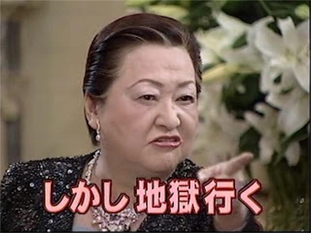 【芸能】細木数子が引退告白!宗教法人を5千万円で買収、その狙いは
