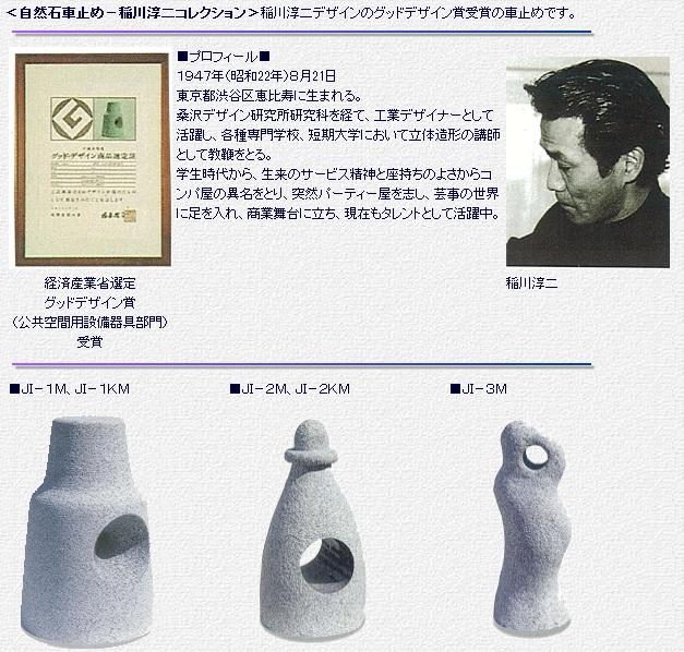 怪談でおなじみ稲川淳二の意外な過去 「グッドデザイン賞」受賞した工業デザイナーだった