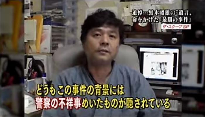 警察ジャーナリスト・黒木昭雄氏死亡の裏事情