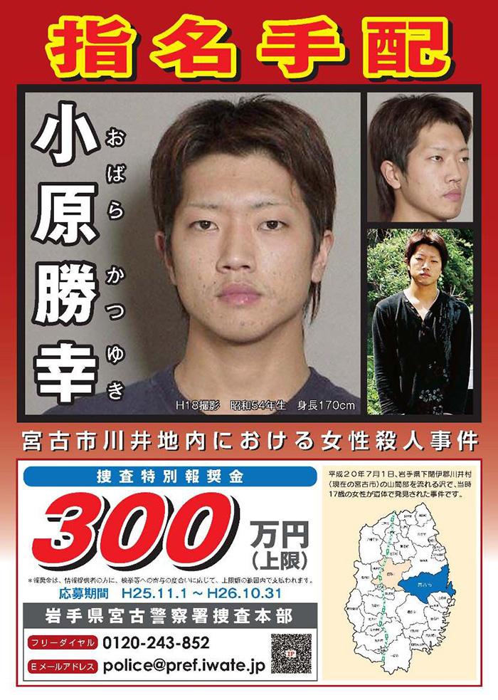 故・黒木昭雄氏が追っていた岩手少女殺害事件を語っていけ