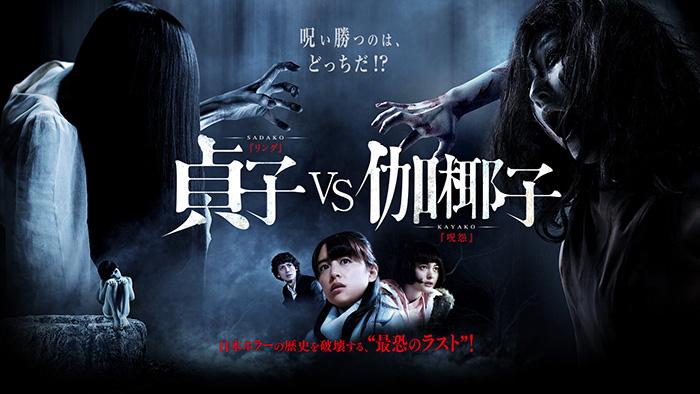 【映画】貞子の攻撃で伽椰子がエビ反りに!2大怨霊の死闘を描くバトル画像解禁
