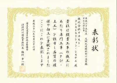 狩野川表彰 会社