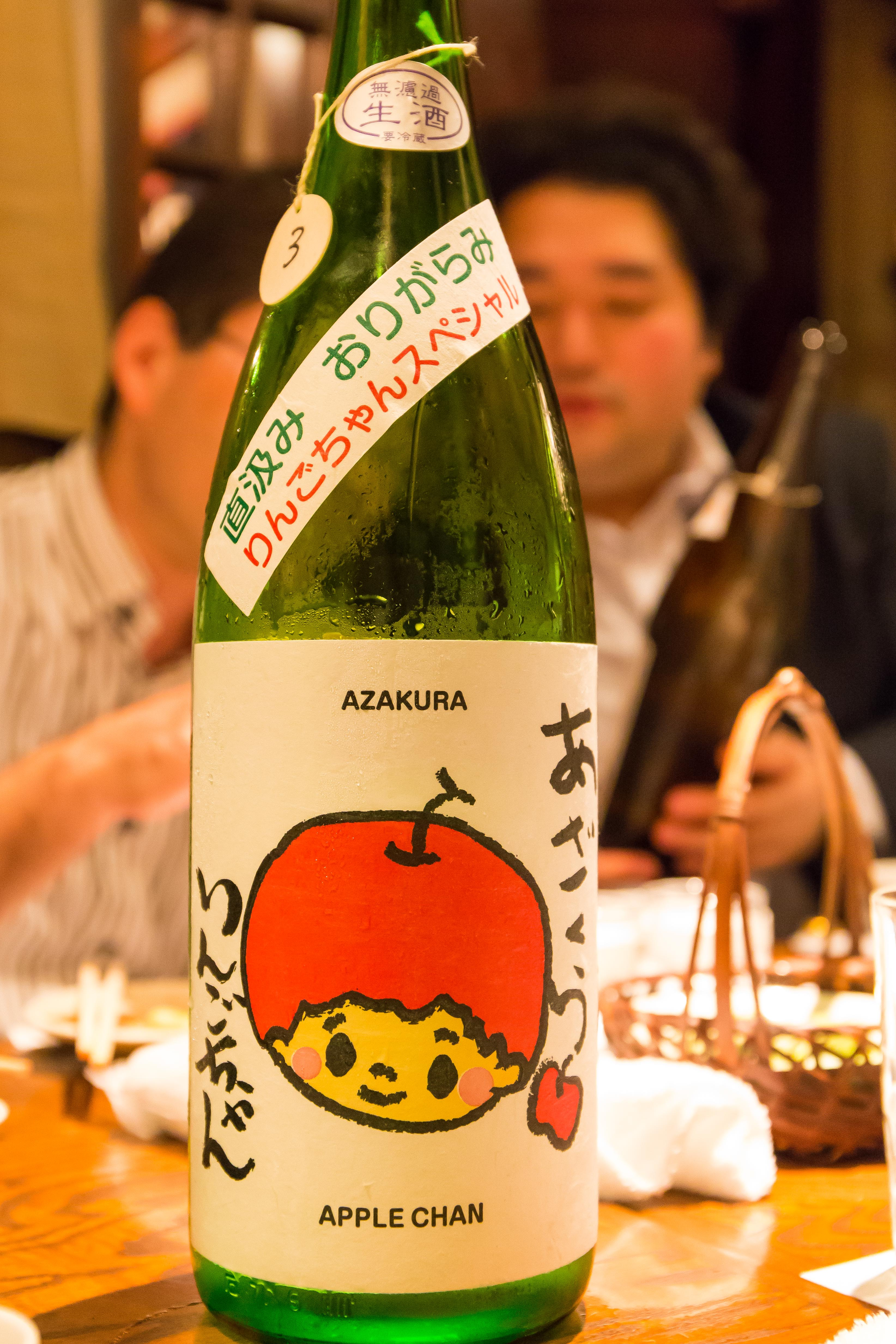 阿櫻を味わう会(7)