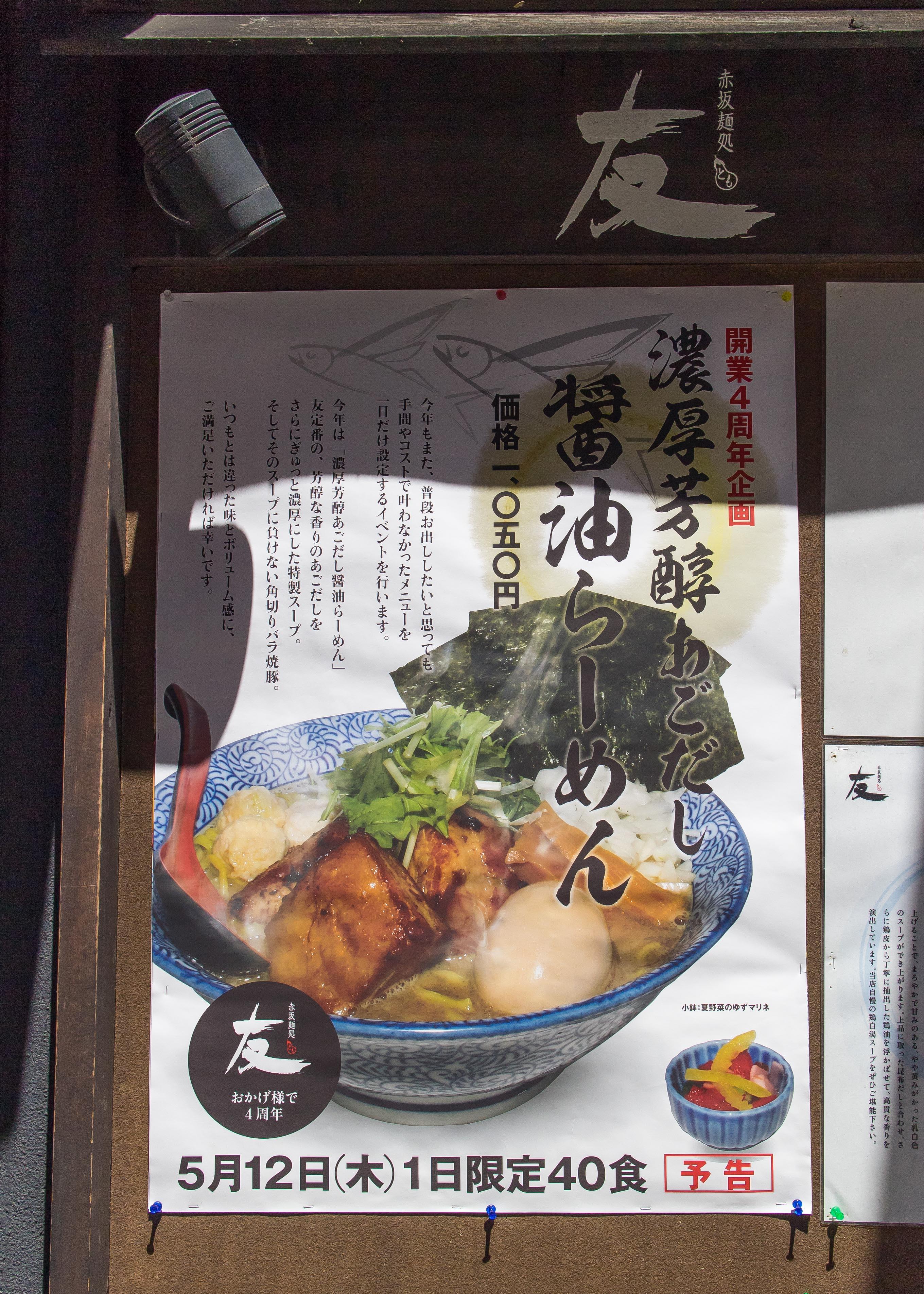 赤坂麺処友4周年(3)