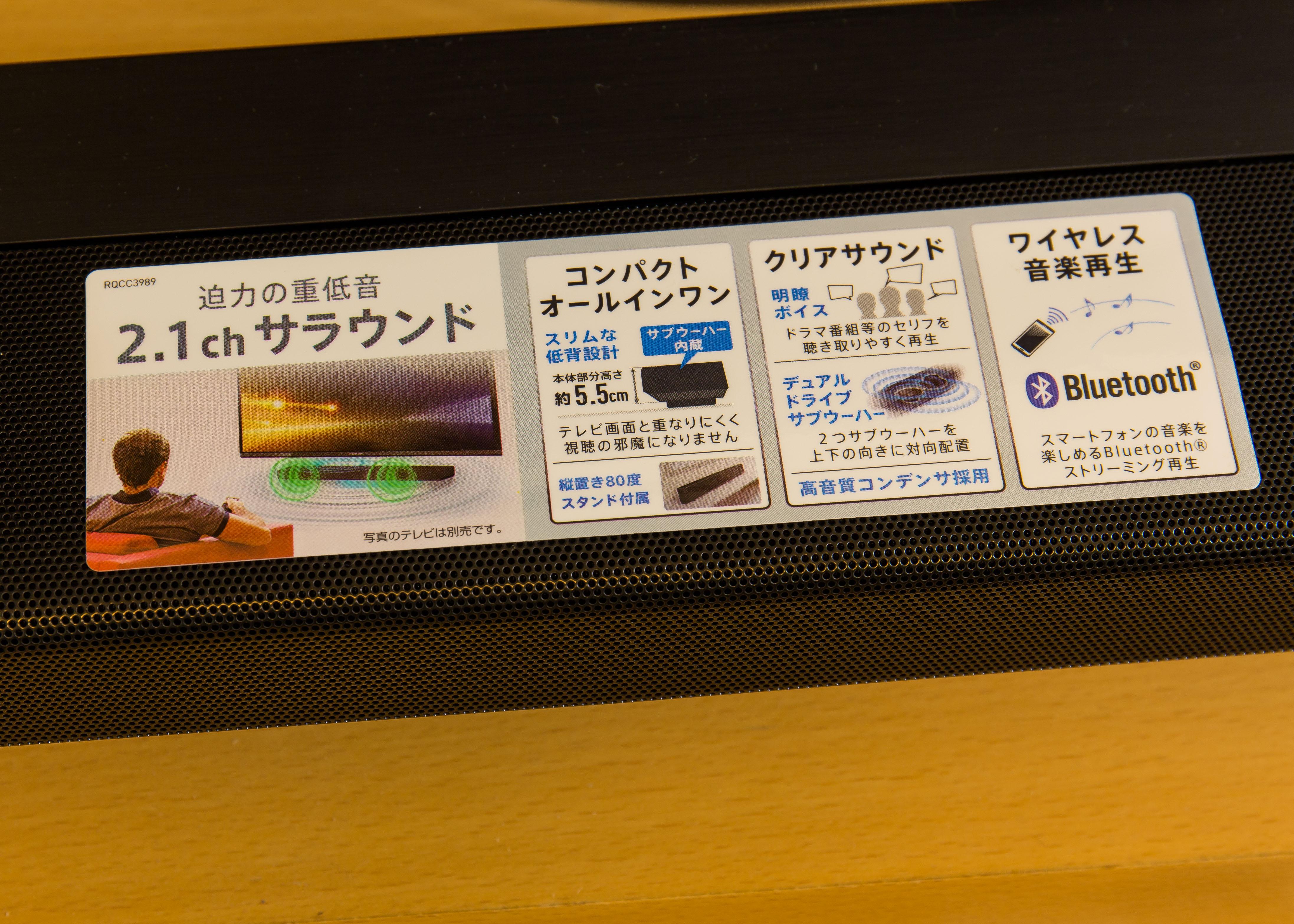 テレビ用スピーカー(2)