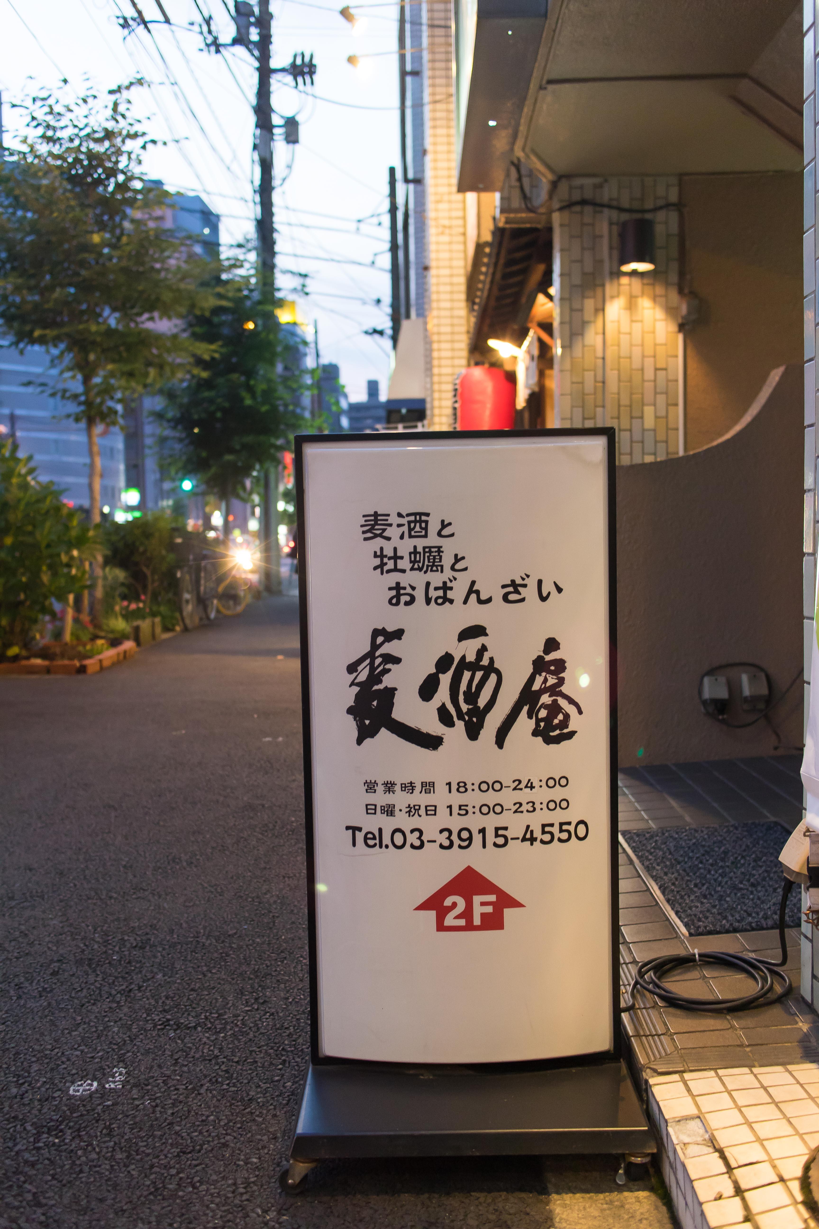 大塚「麦酒庵」初訪問(2)