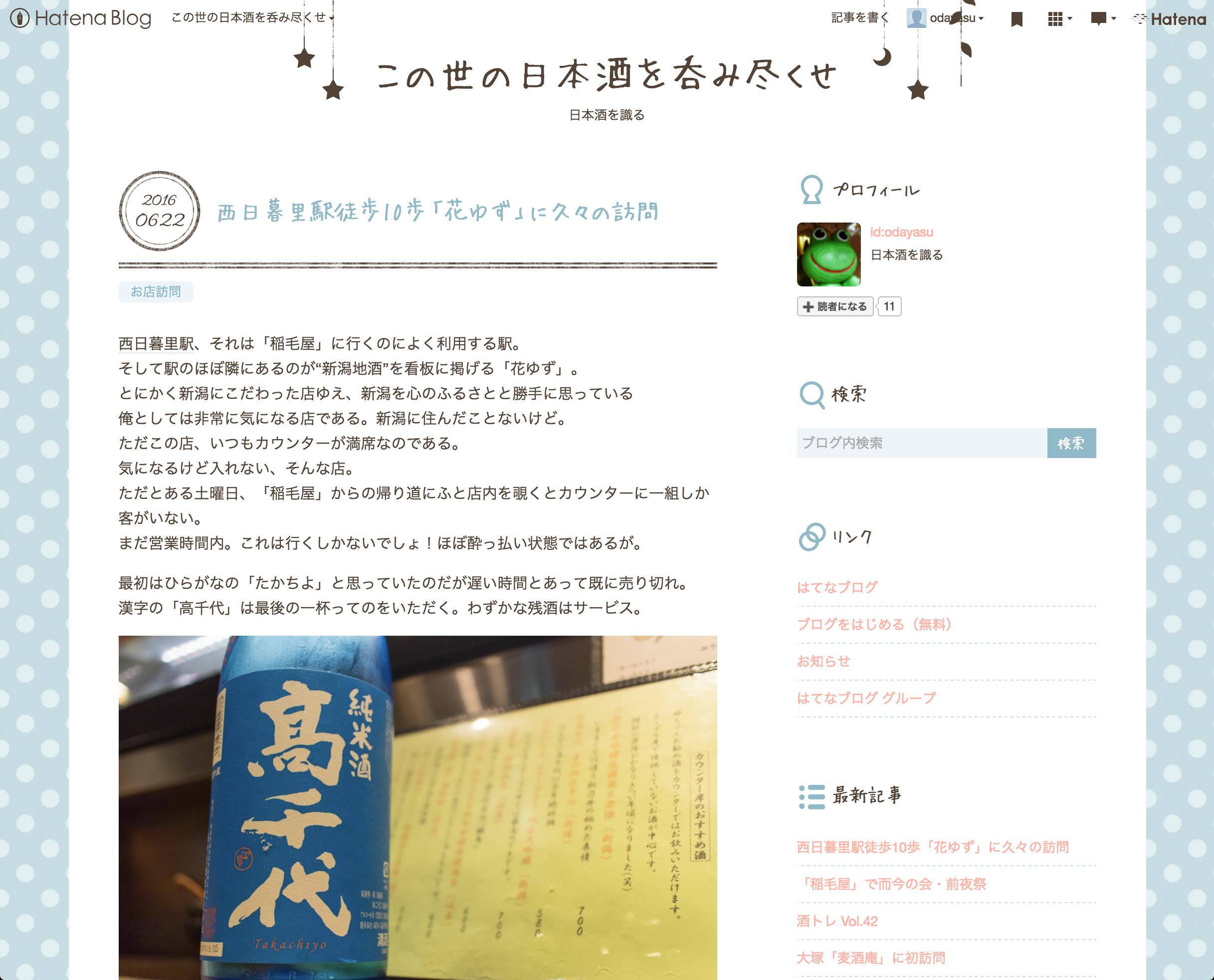 日本酒ブログ新設