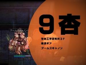_9杏生体3101