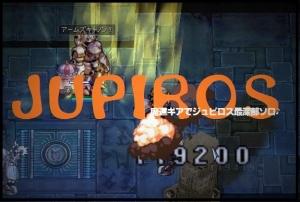 ジュピロス最新101