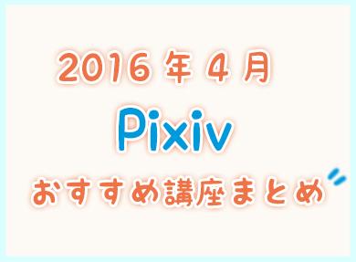 Pixiv201604.jpg