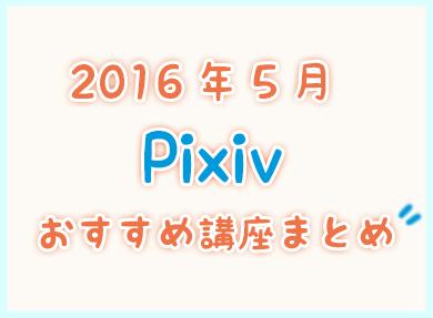 Pixiv201605.jpg