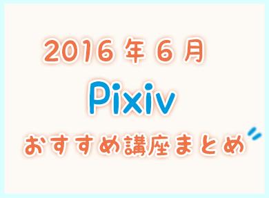 Pixiv201606.jpg