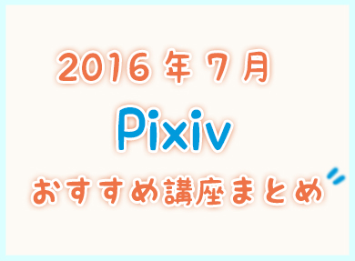 Pixiv201607.jpg