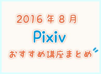 Pixiv201608.jpg