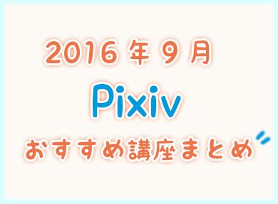 Pixiv201609.jpg