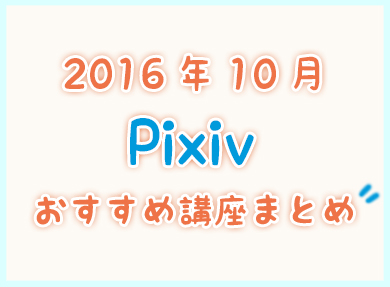 Pixiv201610.jpg