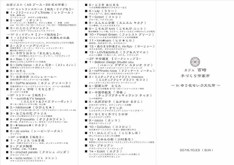 2016.10.18百時作家市①