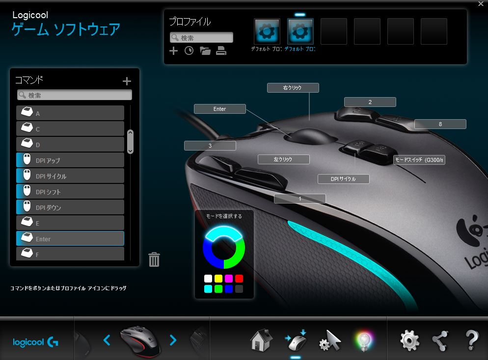 FPS環境設定 ~3分間マウス調整術~