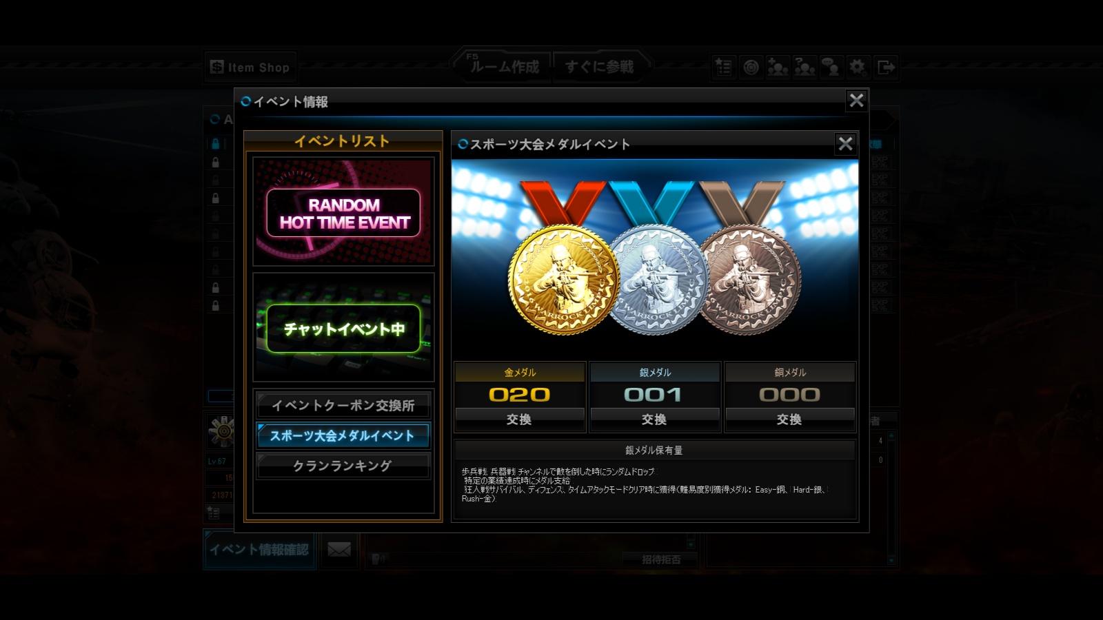 WARROCK  ~神メダルイベント~ ☆イベント企画中☆