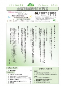 事務所ニュース16/8月号-001