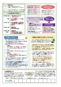 事務所ニュース16/8月号-002