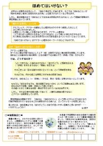 事務所ニュース16/9月号-002