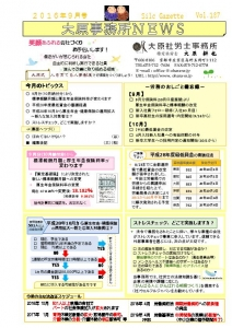 事務所ニュース16/9月号-001