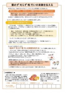 事務所ニュース16/10月号-002