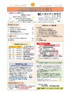事務所ニュース16/10月号-001