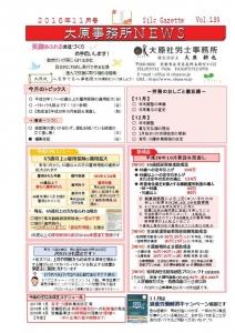 事務所ニュース16/11月号-001