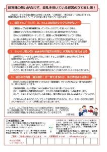 事務所ニュース16/11月号-002