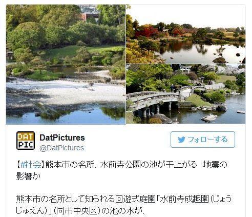 【異変】熊本市の名所である水前寺成趣園の「池が干上がる」…管理する神社によると本震があった16日未明には水が消えていた
