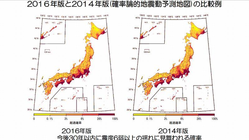 【全国地震動予測地図】 政府「大地震の発生確率」の新しい予測地図を公開…太平洋側で上昇、南海トラフ巨大地震の震源域周辺